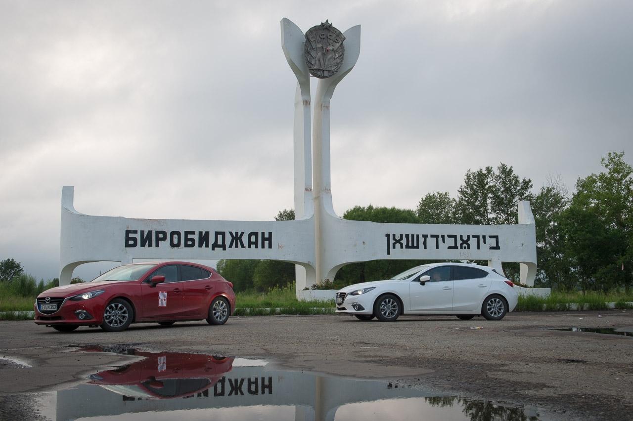 #MazdaRoute3 – Tag4 – Dalnerechensk – Birobidzhan